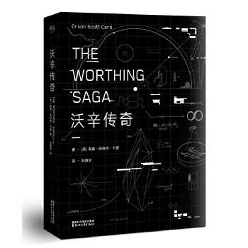 沃辛传奇(pdf+txt+epub+azw3+mobi电子书在线阅读下载)