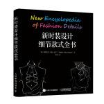 新时装设计细节款式全书(全彩)