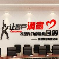房产中介墙贴3d立体办公室装饰激励公司企业文化墙励志标语文字 2136 让客户满意-红黑带公司名
