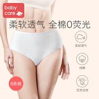 babycare一次性内裤产妇孕妇坐月子产后用品纯棉免洗旅行内裤女