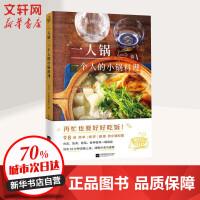 一人锅 一个人的小锅料理 江苏文艺出版社
