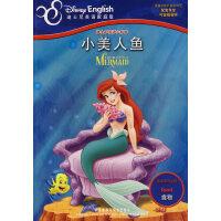 迪士尼双语小影院:小美人鱼(迪士尼英语家庭版)