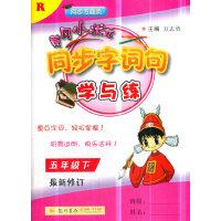 2019年春季 黄冈小状元同步字词句学与练 五年级(下)R 人教版