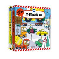 一起玩儿1:玩具认知书套装(2册)(救援服务/不同的车辆)