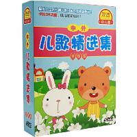 早教 DVD光盘 宝宝儿歌 双语4DVD系列中外儿歌精选
