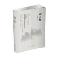 【二手书9成新】 辋 王维 胡松涛 9787551315487