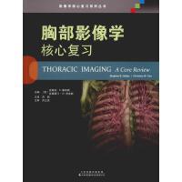 胸部影像学 核心复习 天津科技翻译出版公司