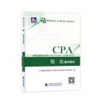 注册会计师教材辅导2018 cpa2018年注册会计师全国统一考试辅导系列丛书:税法通关题库CPA