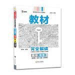 新教材 2022版王后雄学案教材完全解读 高中物理1 必修第一册 教科版 王后雄高一物理
