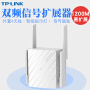 TP-LINK TL-WDA6332RE 1200M无线扩展器 wifi信号放大器 无线路由信号增强放大 中继/桥接无线信号放大扩展,盲区信号增强器