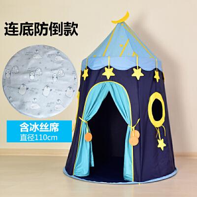 蒙古包儿童帐篷游戏屋宝宝室内小孩城堡房子女孩家用公主玩具屋 升级星空(冰丝垫+彩旗+星星串灯) 升级款(连底防