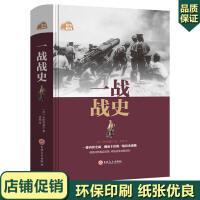 一战战史全集 世界大战 战争形势和战略战术 武器 政治军事历史战争战略图书畅销书世界通史历史书籍