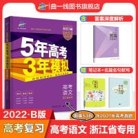 曲一线官方正品2022版53B高考语文浙江版五年高考三年模拟b版5年高考3年模拟高中总复习