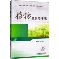 植物生长与环境 机械工业出版社