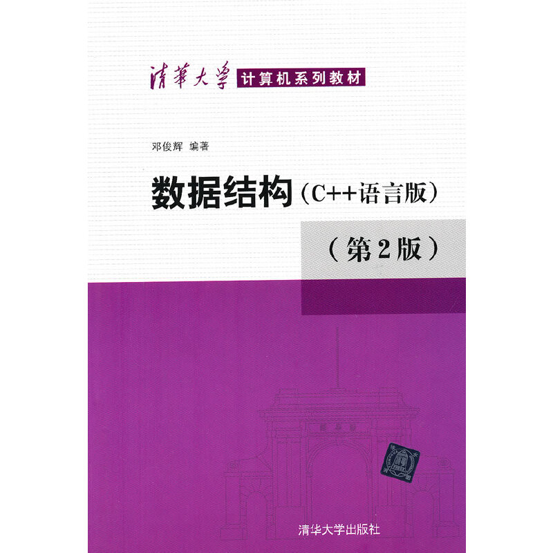 数据结构(C++语言版)(第2版)(清华大学计算机系列教材)