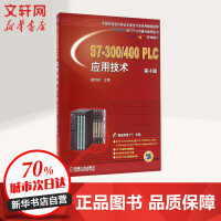 S7-300/400PLC应用技术(第4版) 廖常初 主编