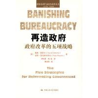 再造政府:政府改革的五项战略(国家治理与政府改革译丛)