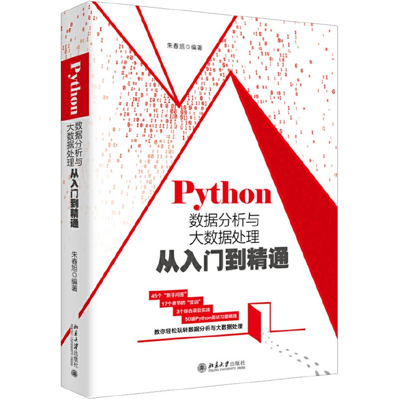 """Python数据分析与大数据处理从入门到精通 Python数据分析圣经:通过核心概念剖析、45个""""新手问答""""、17个章节的""""实训""""、3个项目综合实战、50道Python面试题精选,教你轻松玩转数据分析与大数据处理。"""