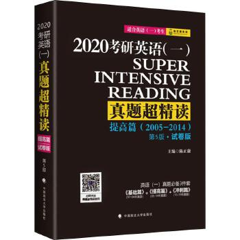 陈正康英语 考研英语(一)真题超精读 提高篇 第5版·试卷版 2020 中国政法大学出版社 【文轩正版图书】