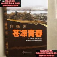 【二手旧书9成新】中国知青文库・黄土地之歌:苍凉青春【带作者签名】9787307097599