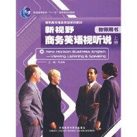 新视野商务英语视听说(上)(教师用书)
