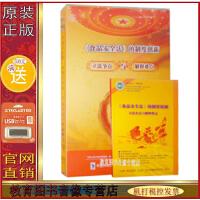 食品安全法的制度创新 立法争点与解释难点 刘俊海(3DVD)