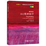 浅论精神病学(斑斓阅读.外研社英汉双语百科书系典藏版)