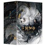 阴阳师典藏合集5册(2021版)