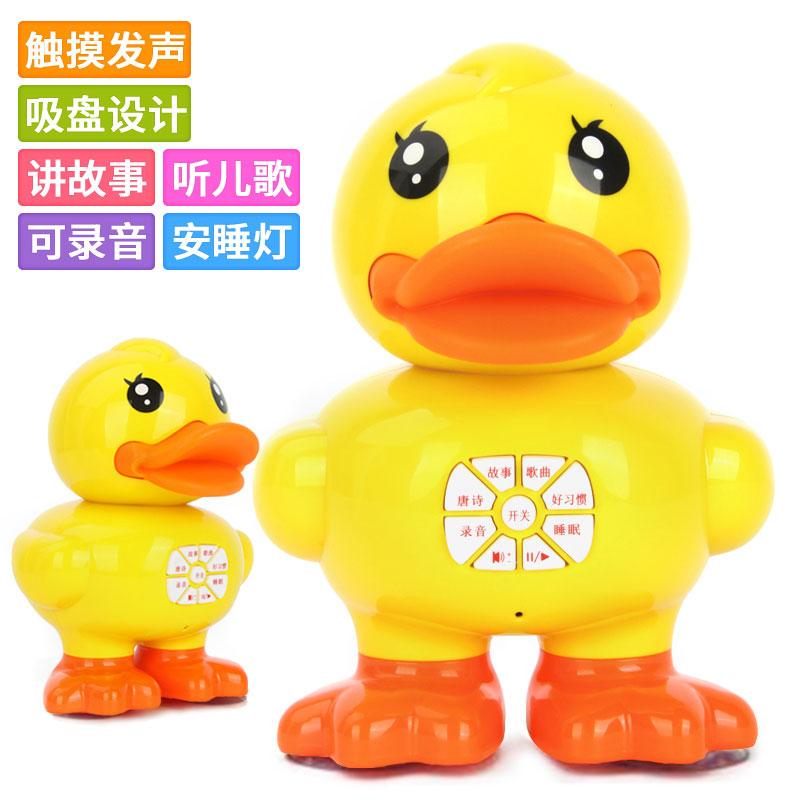 橙爱淘乐智汇 大黄鸭儿童早教故事机 可录音触摸带夜灯婴儿早教机益智玩具限时钜惠