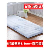 学生宿舍床垫单人加厚记忆棉0.米可折叠海绵1.2m床褥子软上下铺定制