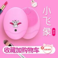 六一儿童节520泰国小飞象电动硅胶洁面仪洗脸刷充电式洗脸神器毛孔清洁器男女520礼物母亲节