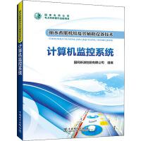 抽水蓄能机组及其辅助设备技术 计算机监控系统 中国电力出版社