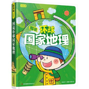 彩书坊:图说环球国家地理(学生版)一本书走遍世界 全彩图精装大开本