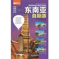 东南亚自助游