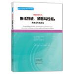 操练技能、策略与过程:熟能生巧的方法/国外当代教育研究译丛