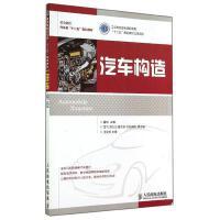 汽车构造/姜华/工业和信息化高职高专十二五规划教材立项项目 姜华