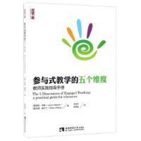 参与式教学的五个维度 教师实践指导手册 9787562179184