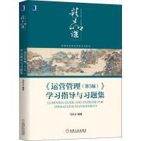 《运营管理(第5版)》学习指导与习题集 机械工业出版社