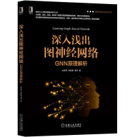 深入浅出图神经网络:GNN原理解析 机械工业出版社