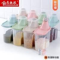 五谷杂粮储物罐大号塑料盒厨房食品储存收纳盒干货密封罐家用