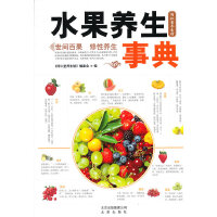 水果养生事典