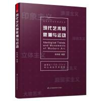 现代艺术设计理论丛书-现代艺术的思潮与运动(艺术设计专业学生学习、考研必读理论经典!一部梳理西方艺术与设计百年发展的简