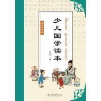 少儿国学读本(三年级)