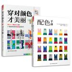 穿对颜色才美丽+配色手册(套装2册) 色彩搭配 配色基础教程 原理平面设计室内设计服装设计书籍 色彩学书籍色彩搭配构成