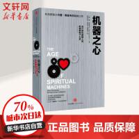 机器之心 (美)雷・库兹韦尔(Ray Kurzweil) 著;胡晓姣,张温卓玛,吴纯洁 译