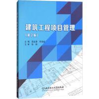 建筑工程项目管理(第2版) 北京理工大学出版社