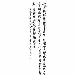 董先府(书法)ZH21