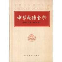 中华成语全典{双色版} 9787540305703