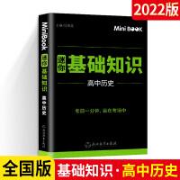 正版mini迷你book 高中历史基础知识 必修+选修 快易通 马德高 迷你Book 128