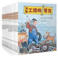 【二手旧书8成新】*工程师麦克() 乔治约翰逊长江少年儿童出版社 长江 9787511280770